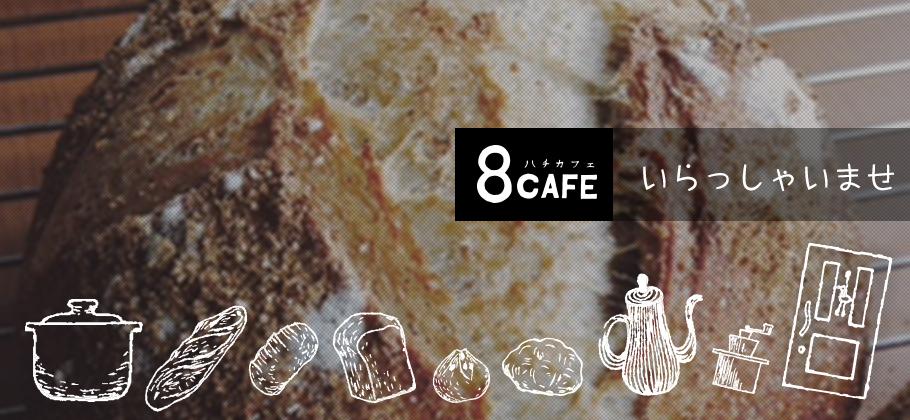 守谷のパンカフェ+8CAFE